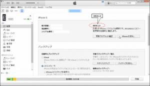 1.iTunes iOS8.1.3