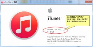 2.iTunesバージョン#2
