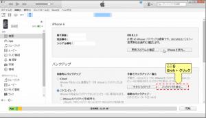 2.iTunes(shifp+クリック)