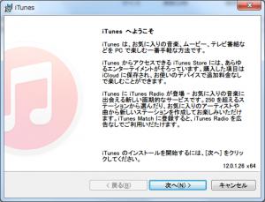 5-0.iTunes12.0.1.26インストール