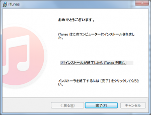 7-2.iTunes12.0.1.26インストール