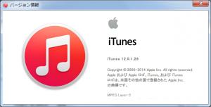 8.iTunesバージョン12.0.1.26