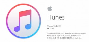 0.iTunesのバージョンは最新(12.3.0.4)でOK