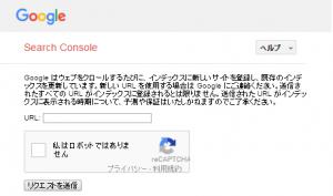 2.Google Search Console