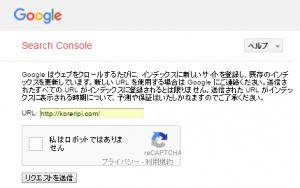 3.Google Search Console