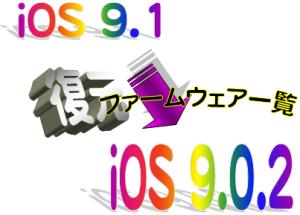 iOS9.0.2ファームウェア一覧