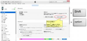 2.iTunes復元