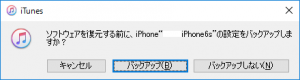3.iTunes復元