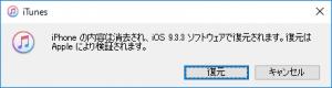 6.iOS9.3.3