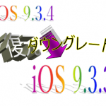 iOS 9.3.4からiOS9.3.3へダウングレードする方法