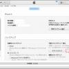 iOS 8.1.2 ファームウェア一覧