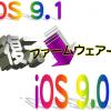 iOS 9.0.2 ファームウェア一覧